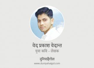 Ved Prakash Vedant