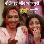Bollywood and Bhojpuri Holi Song