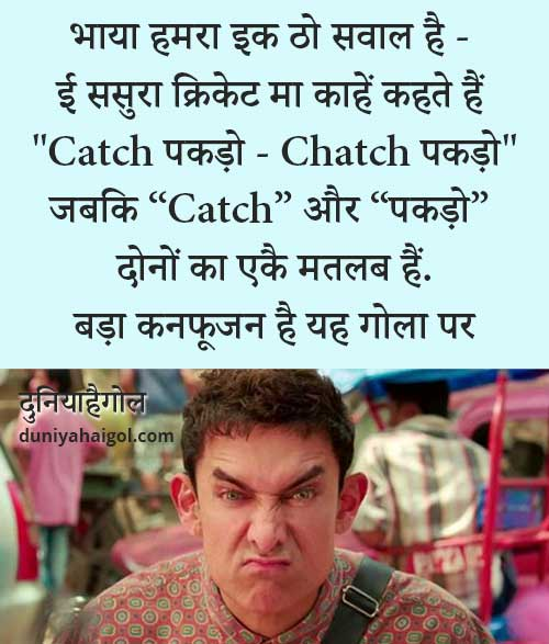 Cricket Jokes in Hindi