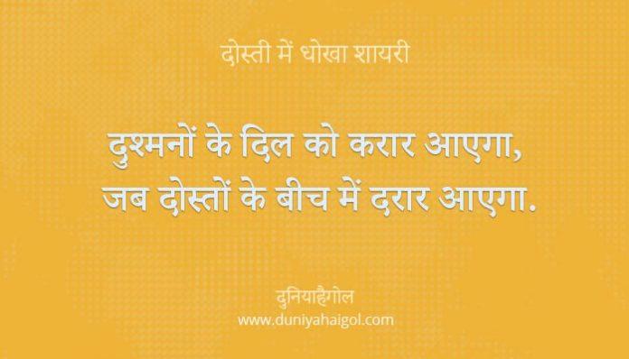 Dosti Me Dhokha Shayari