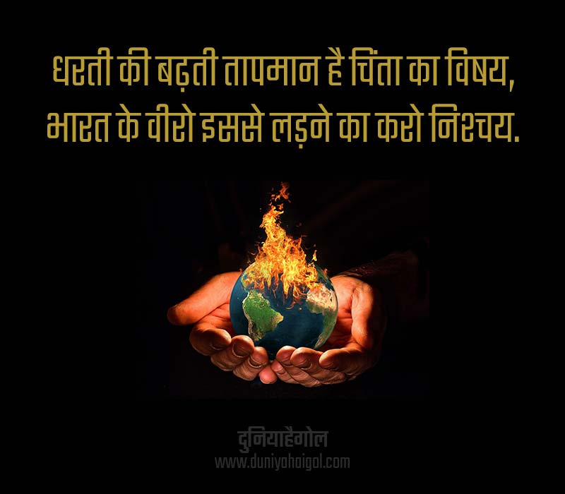 Global Warming Slogan Image in Hindi