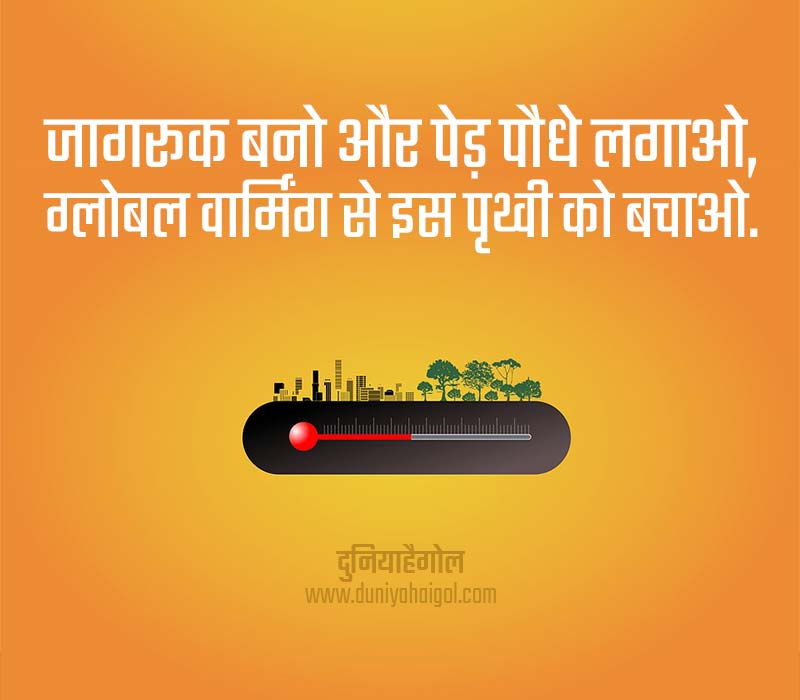 Global Warming Slogan in Hindi