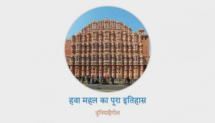 Hawa Mahal History in Hindi