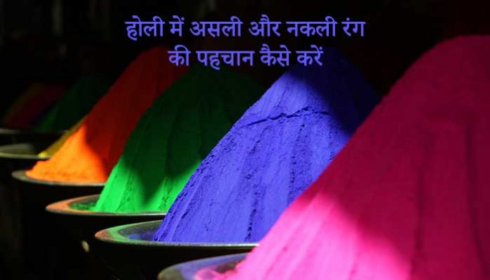 Holi 2019 Tips about Color