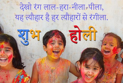 Holi Slogan Image Hindi