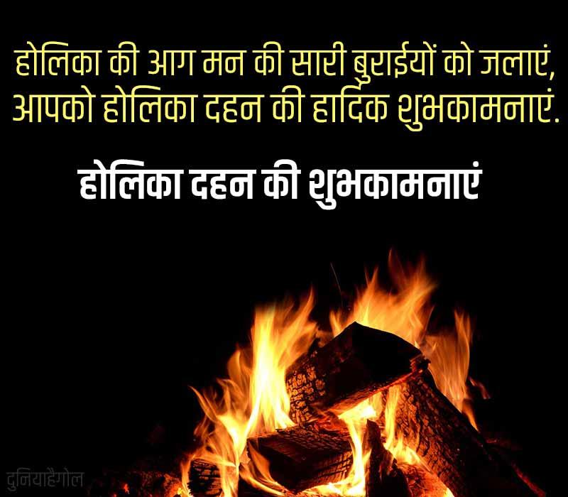 Holika Dahan Message in Hindi