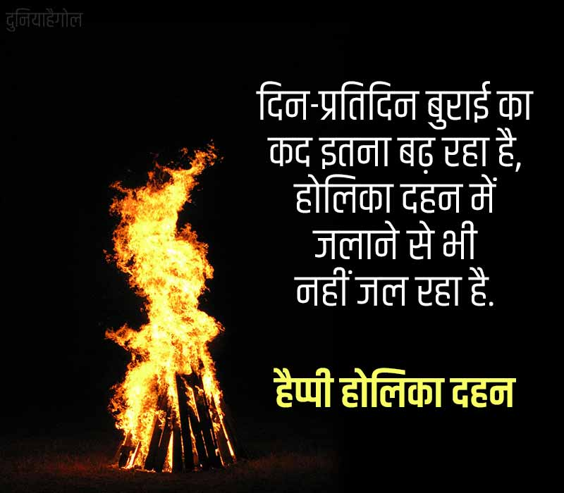Holika Dahan Status in Hindi