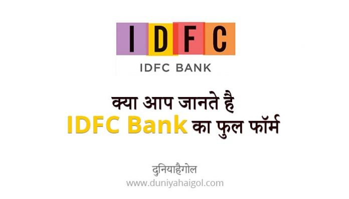 IDFC Bank Full Form in Hindi