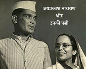 Jayprakash Narayan and His Wife