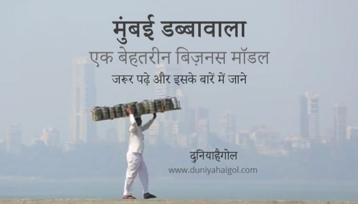Mumbai Dabbawala in Hindi