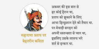 Poem on Maharana Pratap in Hindi