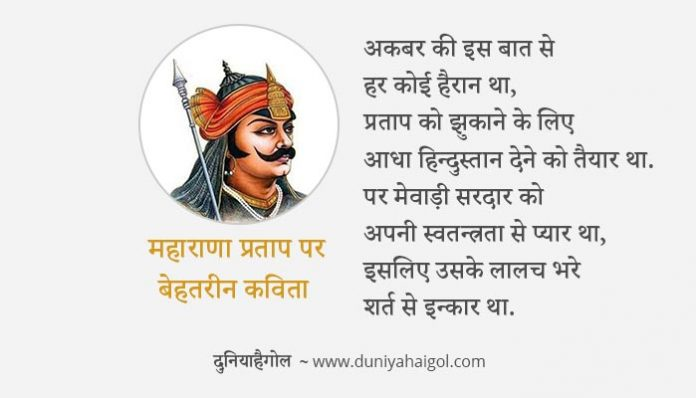 Poem on Maharana Pratap in Hindi