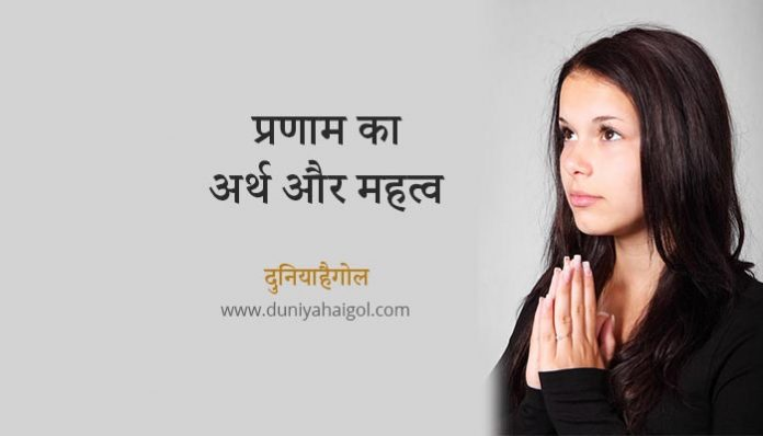 Pranam Meaning in Hindi
