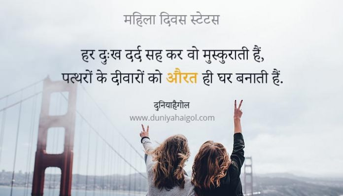 Womens Day Status in Hindi