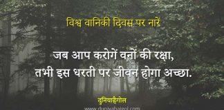World Forestry Day Slogans Hindi