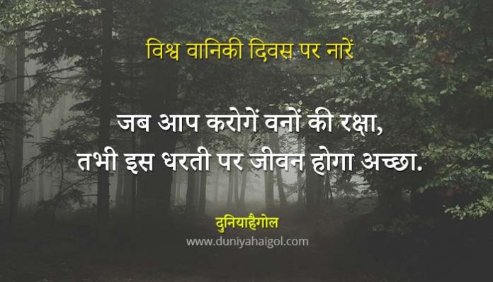 World Forestry Day Slogans Hindi