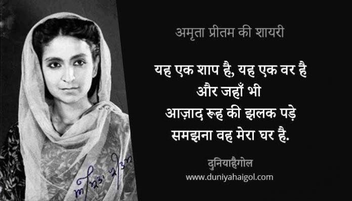 Amrita Pritam Shayari