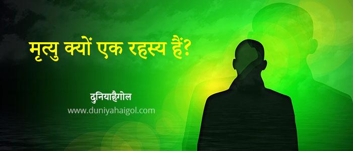 Death Secret in Hindi