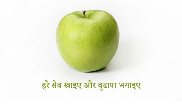Green Apple in Hindi