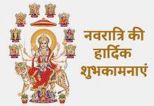 Happy Navratri 2019