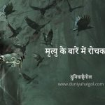 Interesting Facts about Death in Hindi