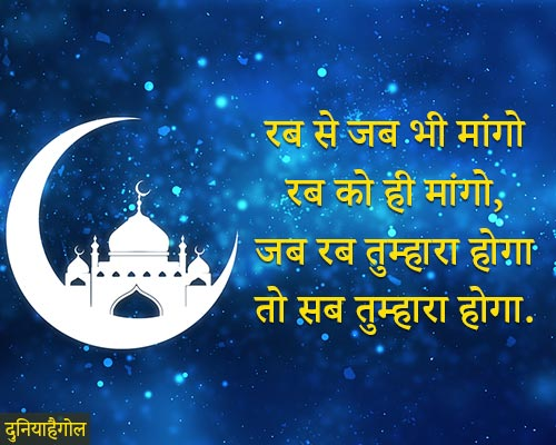 Jumma Mubarak Shayari in Hindi