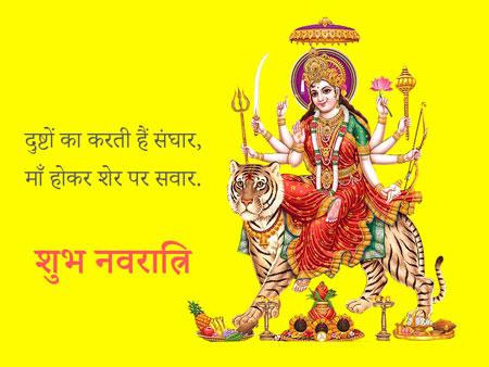 Mata Rani Shayari Images