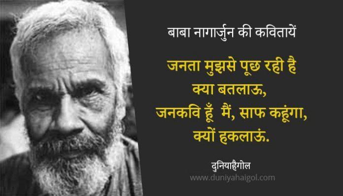 Nagarjun Poems in Hindi