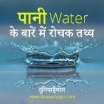 Water in Hindi