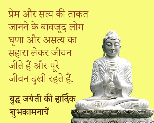 Buddha Jayanti Quotes in Hindi