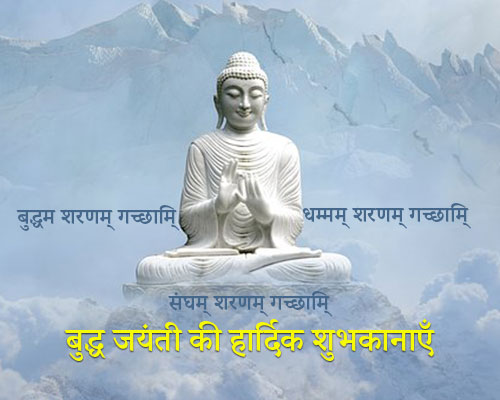 Buddha Jayanti Status in Hindi