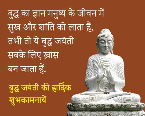 Buddha Status Jayanti in Hindi