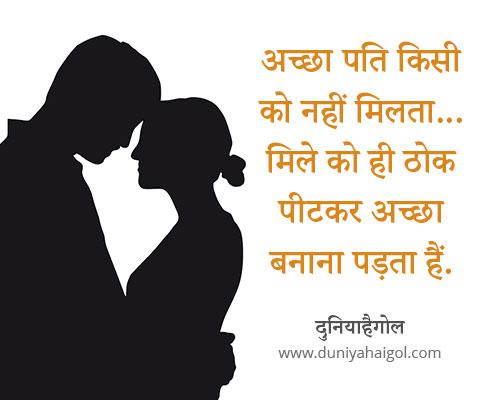 Funny Pati Patni Shayari