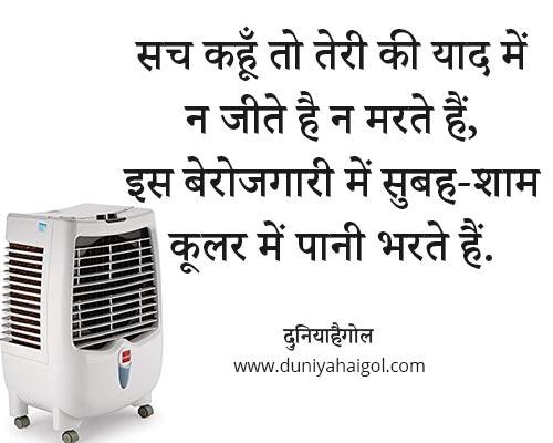 Garmi Funny Shayari