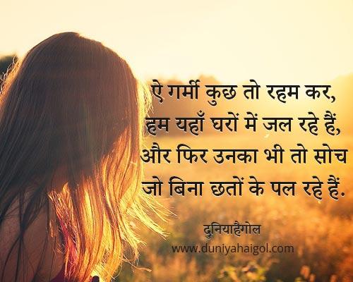 Garmi Sad Shayari