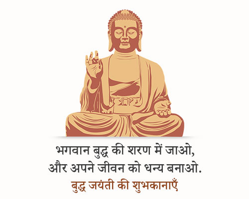 Gautam Buddha Status in Hindi