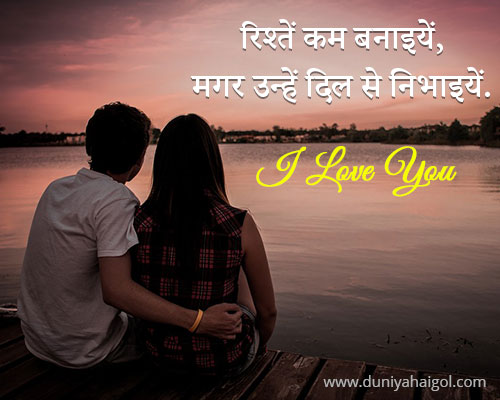 Husband Wife Love Shayari