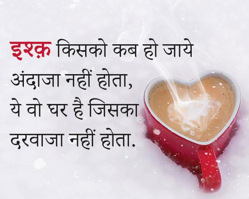 Love Status 2 Line in Hindi