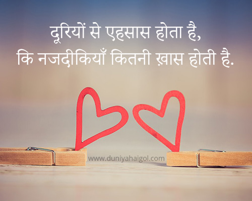 Love Status for Wife and Girlfriend