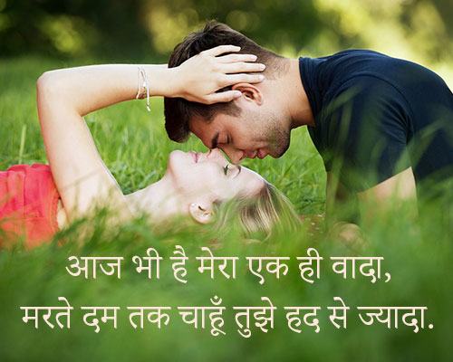 Love Status for Wife in Hindi