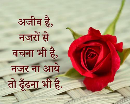 Love  Status Hindi Me