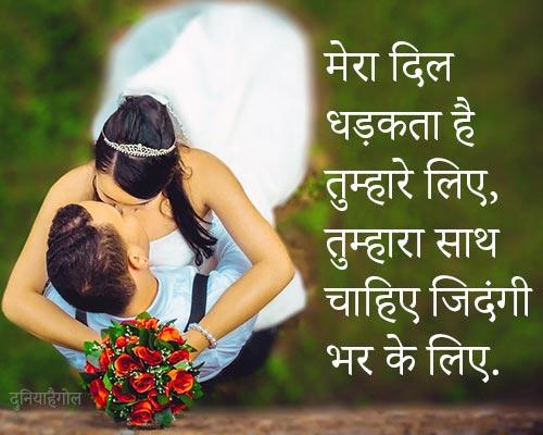 Love Status Image Hindi Me