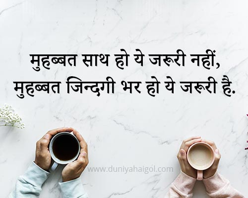 Love Status Image in Hindi