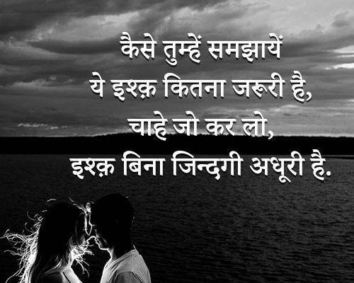Love Status in Hindi for Husband