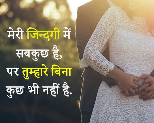 Love Status in Hindi for Lovely Girlfriend