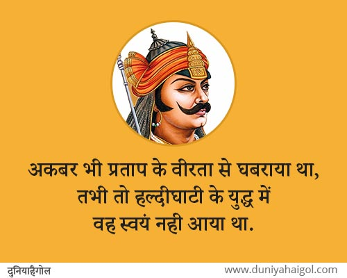 Maharana Pratap Jayanti Shayari in Hindi
