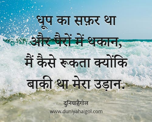 Motivational Garmi Shayari