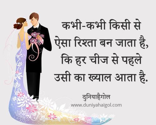 Pati Par Shayari