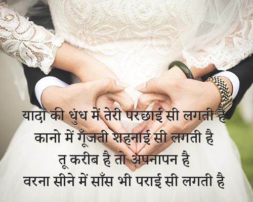 Pati Patni Ki Love Shayari