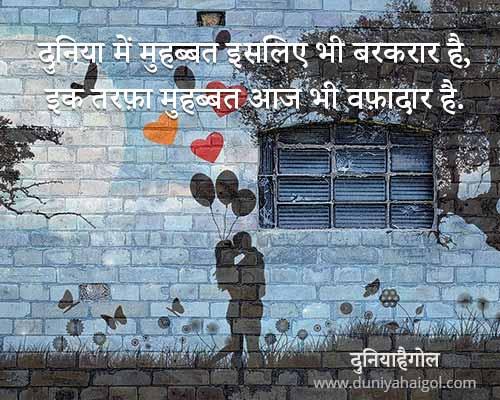 Pati Patni Love Shayari